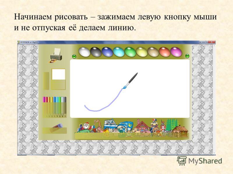 Начинаем рисовать – зажимаем левую кнопку мыши и не отпуская её делаем линию.