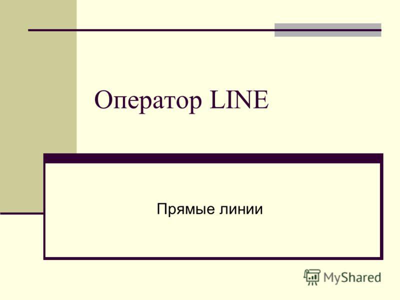 Оператор LINE Прямые линии