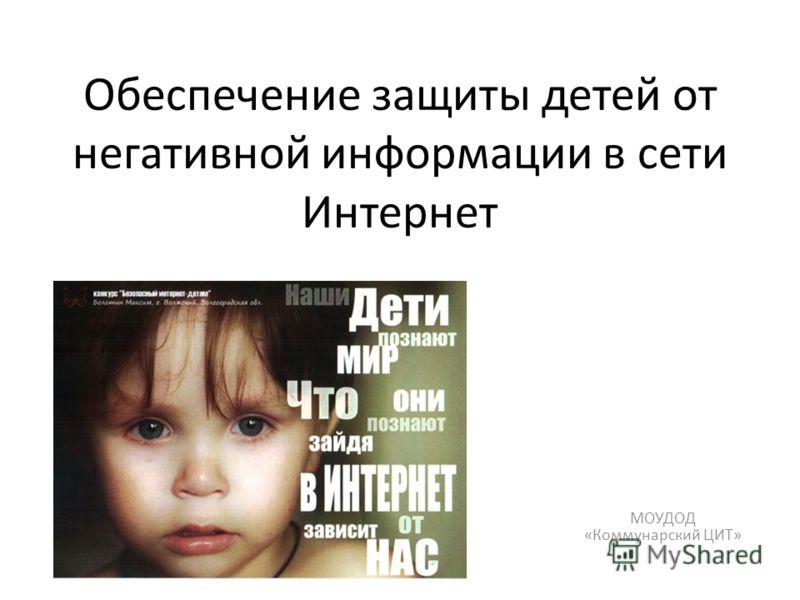 Обеспечение защиты детей от негативной информации в сети Интернет МОУДОД «Коммунарский ЦИТ»