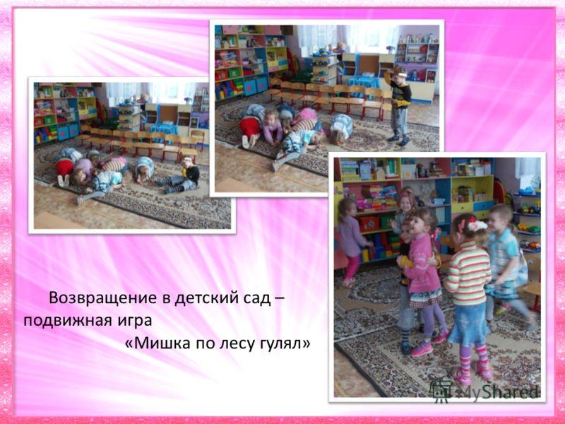 Возвращение в детский сад – подвижная игра «Мишка по лесу гулял»
