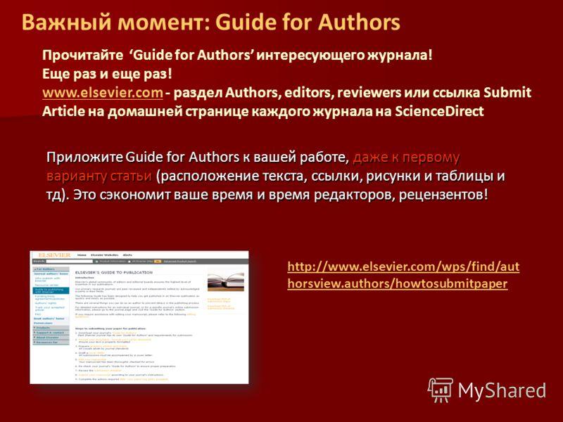 Приложите Guide for Authors к вашей работе, даже к первому варианту статьи (расположение текста, ссылки, рисунки и таблицы и тд). Это сэкономит ваше время и время редакторов, рецензентов! Важный момент: Guide for Authors Прочитайте Guide for Authors
