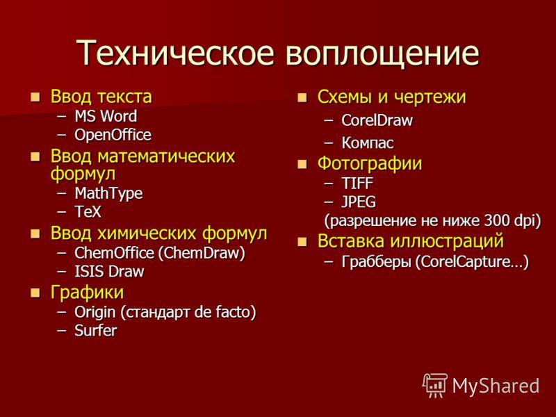 Техническое воплощение Ввод текста Ввод текста –MS Word –OpenOffice Ввод математических формул Ввод математических формул –MathType –TeX Ввод химических формул Ввод химических формул –ChemOffice (ChemDraw) –ISIS Draw Графики Графики –Origin (стандарт