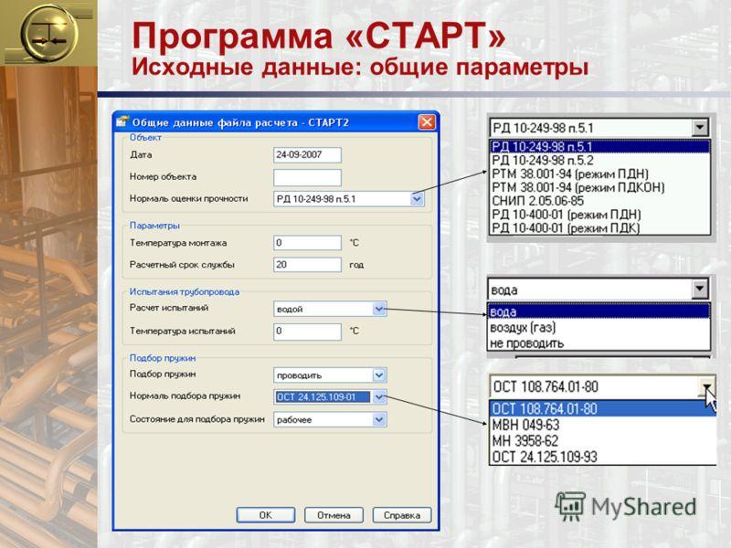 Программа «СТАРТ» Исходные данные: общие параметры