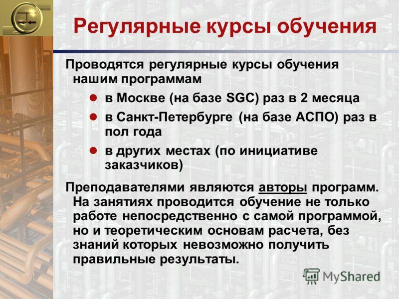 Регулярные курсы обучения Проводятся регулярные курсы обучения нашим программам в Москве (на базе SGC) раз в 2 месяца в Санкт-Петербурге (на базе АСПО) раз в пол года в других местах (по инициативе заказчиков) Преподавателями являются авторы программ