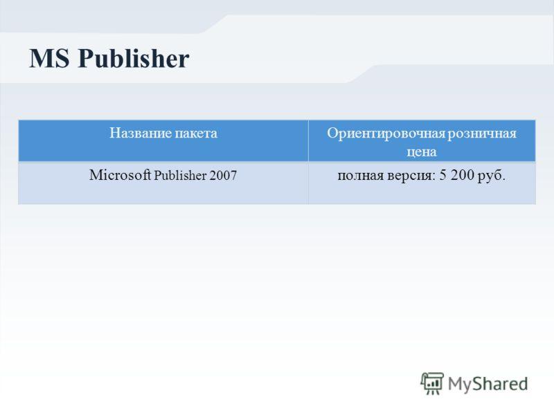MS Publisher Название пакетаОриентировочная розничная цена Microsoft Publisher 2007 полная версия: 5 200 руб.