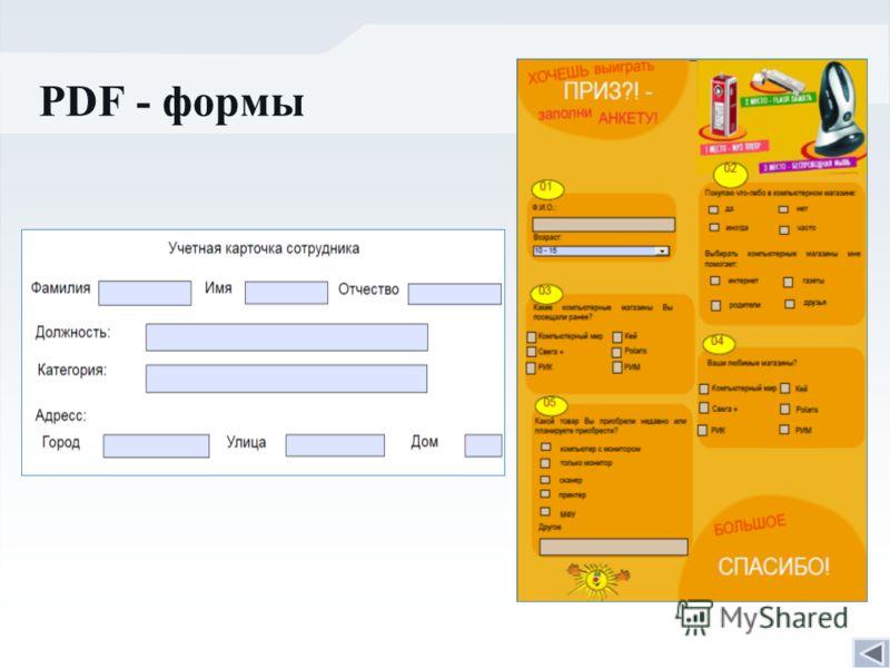 PDF - формы