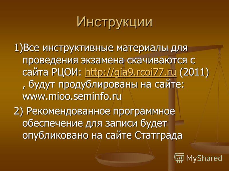 Инструкции 1)Все инструктивные материалы для проведения экзамена скачиваются с сайта РЦОИ: http://gia9.rcoi77.ru (2011), будут продублированы на сайте: www.mioo.seminfo.ru http://gia9.rcoi77.ru 2) Рекомендованное программное обеспечение для записи бу