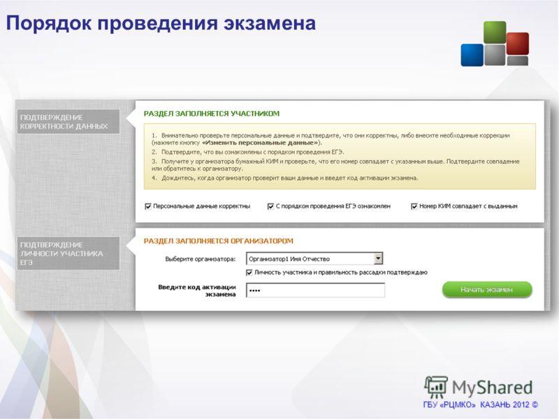 ГБУ «РЦМКО» КАЗАНЬ 2012 © Порядок проведения экзамена
