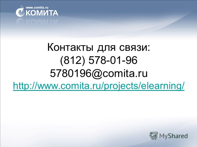 Контакты для связи: (812) 578-01-96 5780196@comita.ru http://www.comita.ru/projects/elearning/ http://www.comita.ru/projects/elearning/