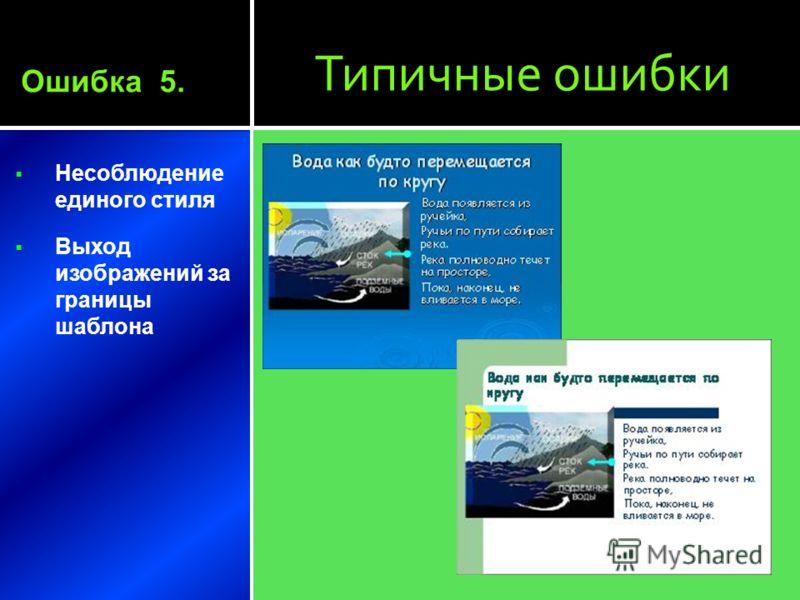 Типичные ошибки Несоблюдение единого стиля Выход изображений за границы шаблона Ошибка 5.