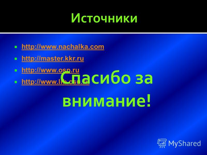 http://www.nachalka.com http://master.kkr.ru http://www.osp.ru http://www.lib.csu.ru