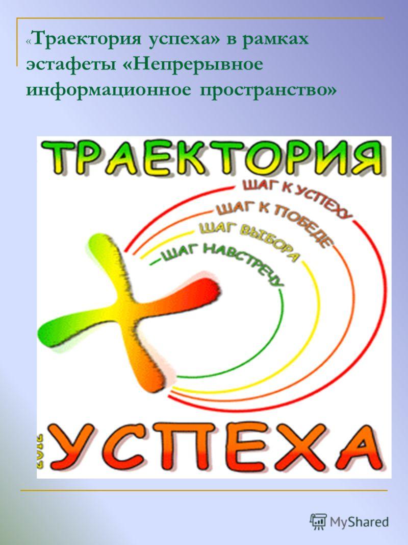 « Траектория успеха» в рамках эстафеты «Непрерывное информационное пространство»