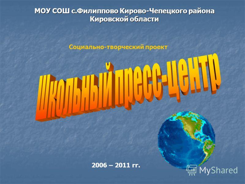 МОУ СОШ с.Филиппово Кирово-Чепецкого района Кировской области 2006 – 2011 гг. Социально-творческий проект