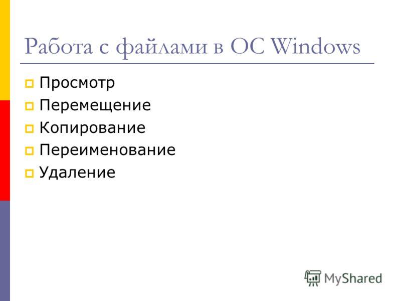 Работа с файлами в ОС Windows Просмотр Перемещение Копирование Переименование Удаление