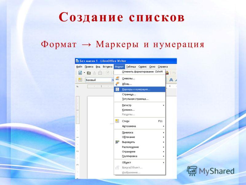 Формат Маркеры и нумерация Создание списков