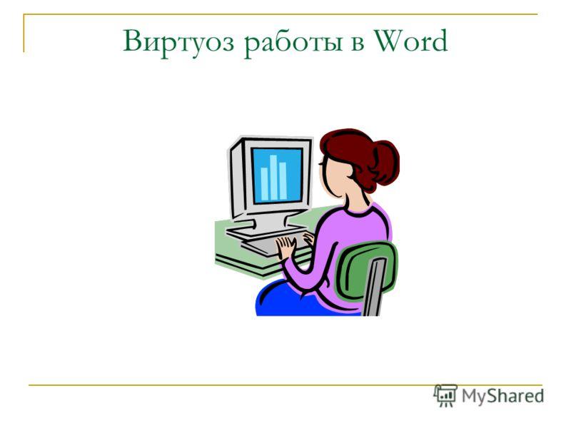 Виртуоз работы в Word