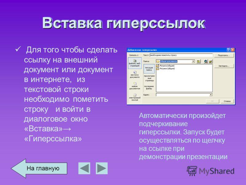 Вставка гиперссылок Для того чтобы сделать ссылку на внешний документ или документ в интернете, из текстовой строки необходимо пометить строку и войти в диалоговое окно «Вставка» «Гиперссылка» Автоматически произойдет подчеркивание гиперссылки. Запус