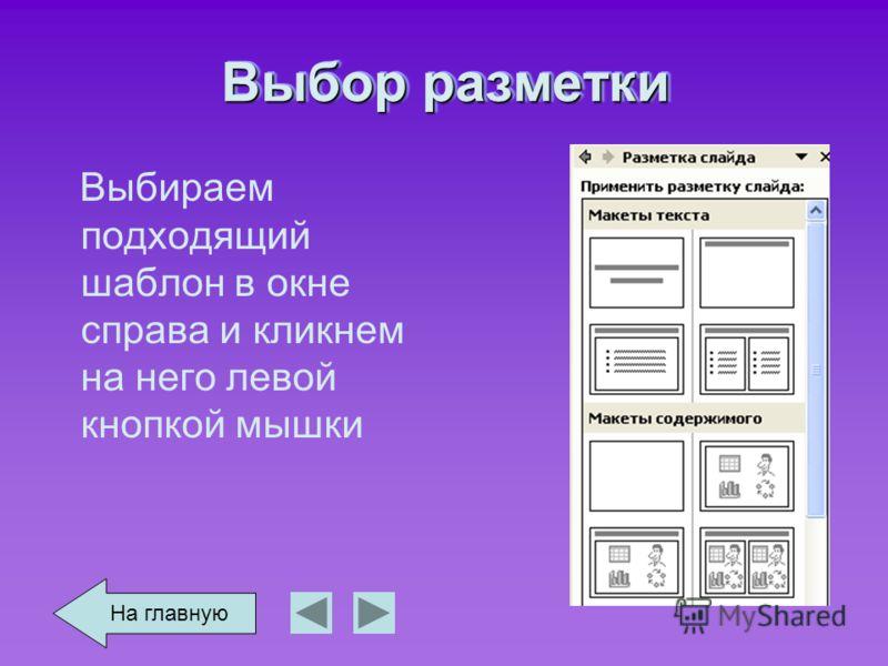 Выбор разметки Выбираем подходящий шаблон в окне справа и кликнем на него левой кнопкой мышки На главную