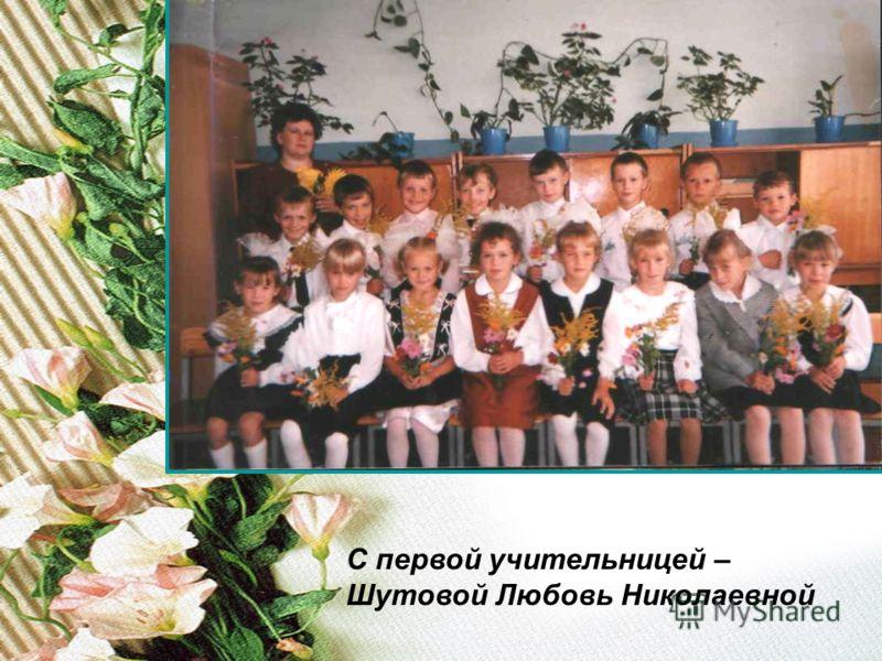 С первой учительницей – Шутовой Любовь Николаевной
