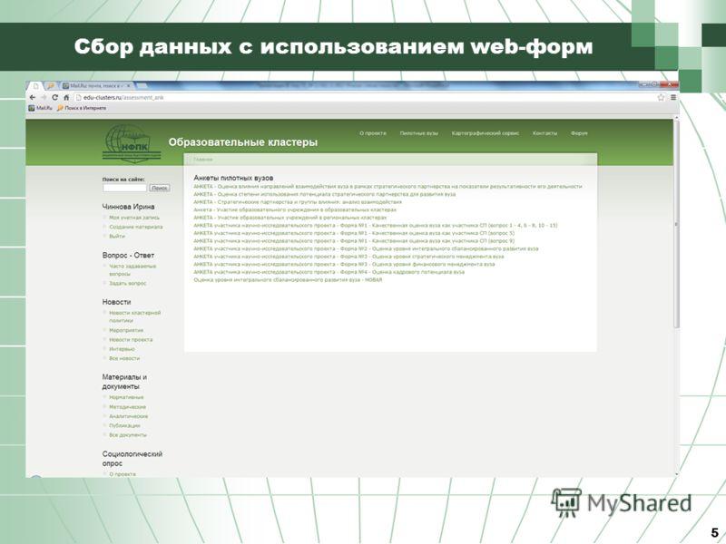 Сбор данных с использованием web-форм 5