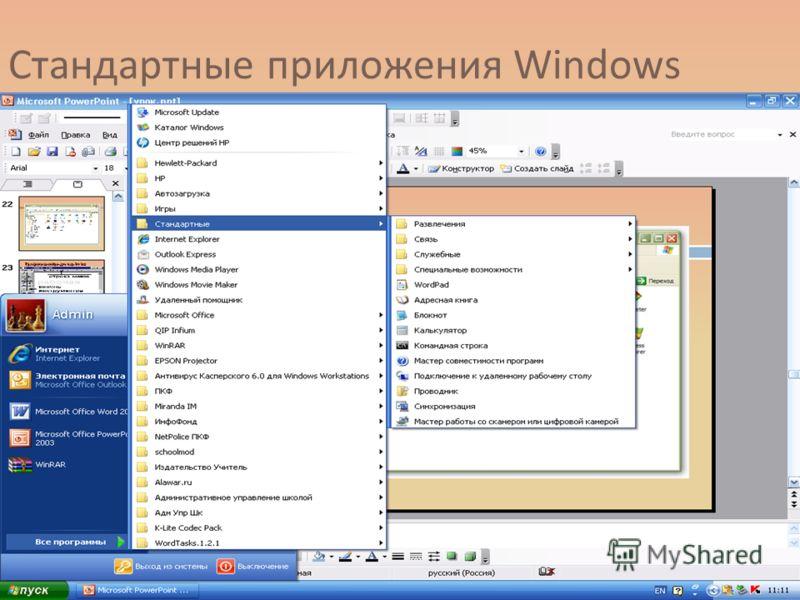 Стандартные приложения Windows