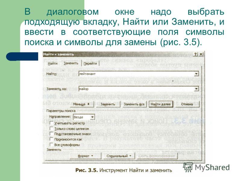 В диалоговом окне надо выбрать подходящую вкладку, Найти или Заменить, и ввести в соответствующие поля символы поиска и символы для замены (рис. 3.5).