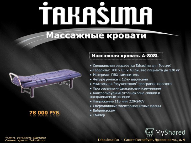 Специальная разработка Takasima для России! Габариты: 200 х 85 х 40 см, вес пациента до 120 кг Материал: ПВХ-заменитель Четыре ролика с 12-ю шариками Уникальная