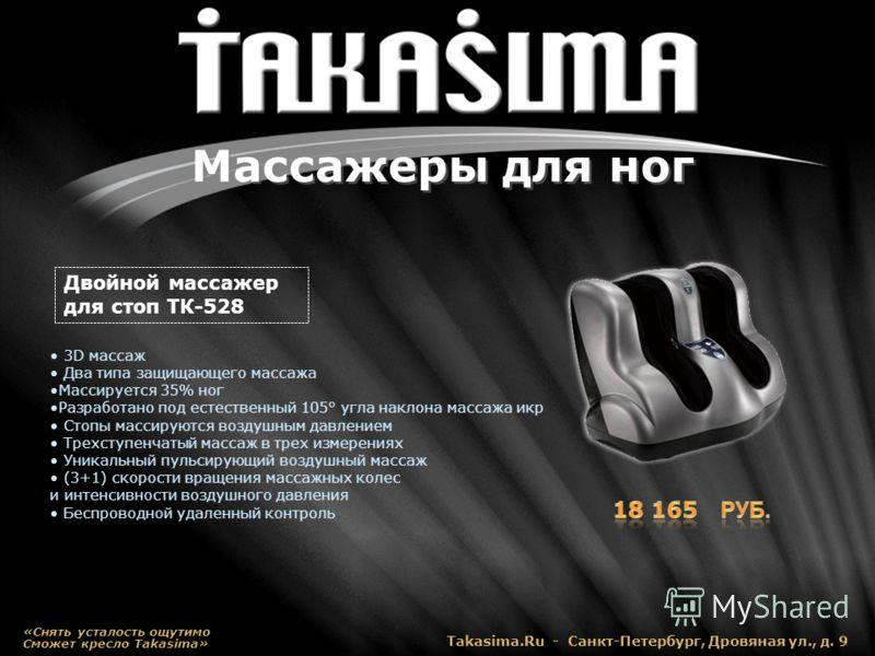 Массажеры для ног 3D массаж Два типа защищающего массажа Массируется 35% ног Разработано под естественный 105° угла наклона массажа икр Стопы массируются воздушным давлением Трехступенчатый массаж в трех измерениях Уникальный пульсирующий воздушный м
