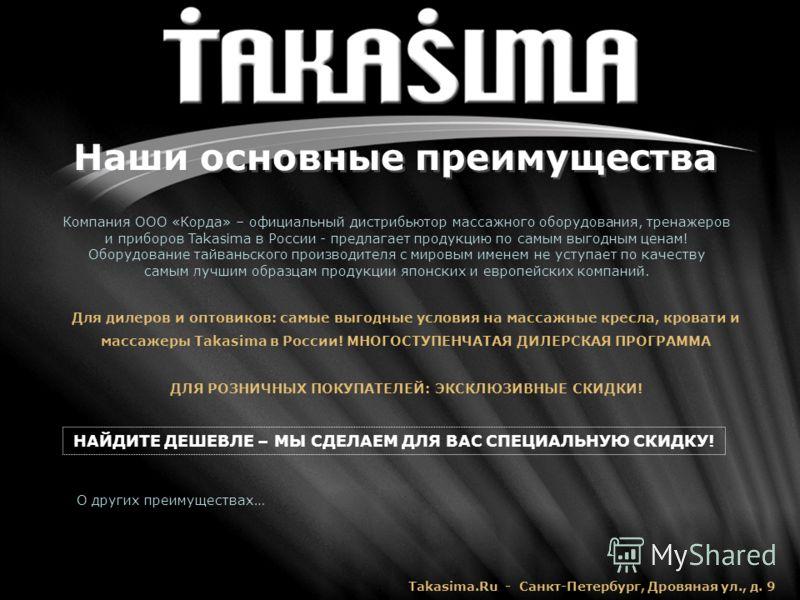 Наши основные преимущества Компания ООО «Корда» – официальный дистрибьютор массажного оборудования, тренажеров и приборов Takasima в России - предлагает продукцию по самым выгодным ценам! Оборудование тайваньского производителя с мировым именем не ус