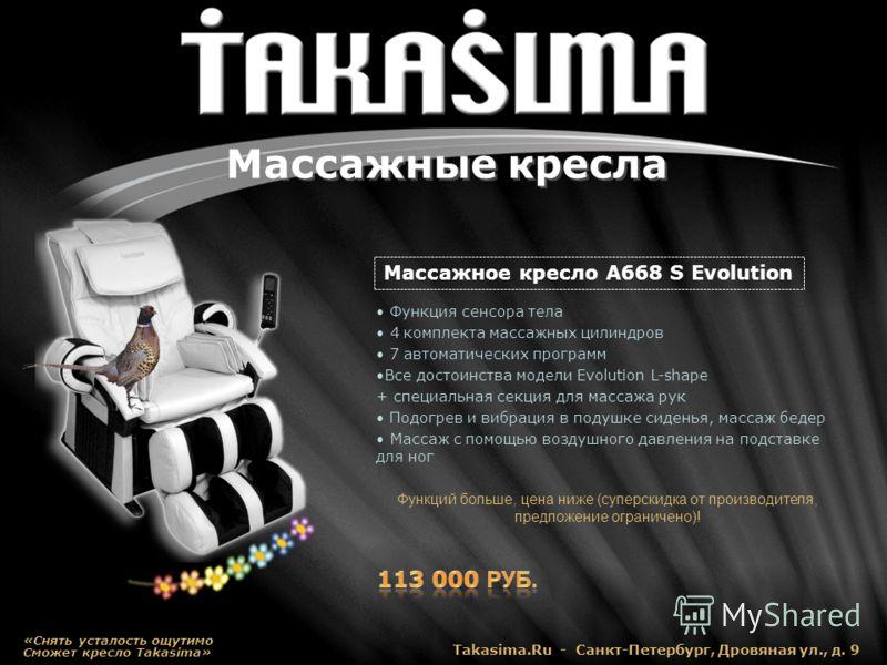 Функция сенсора тела 4 комплекта массажных цилиндров 7 автоматических программ Все достоинства модели Evolution L-shape + специальная секция для массажа рук Подогрев и вибрация в подушке сиденья, массаж бедер Массаж с помощью воздушного давления на п