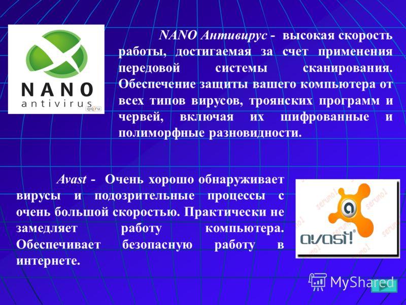 NANO Антивирус - высокая скорость работы, достигаемая за счет применения передовой системы сканирования. Обеспечение защиты вашего компьютера от всех типов вирусов, троянских программ и червей, включая их шифрованные и полиморфные разновидности. Avas