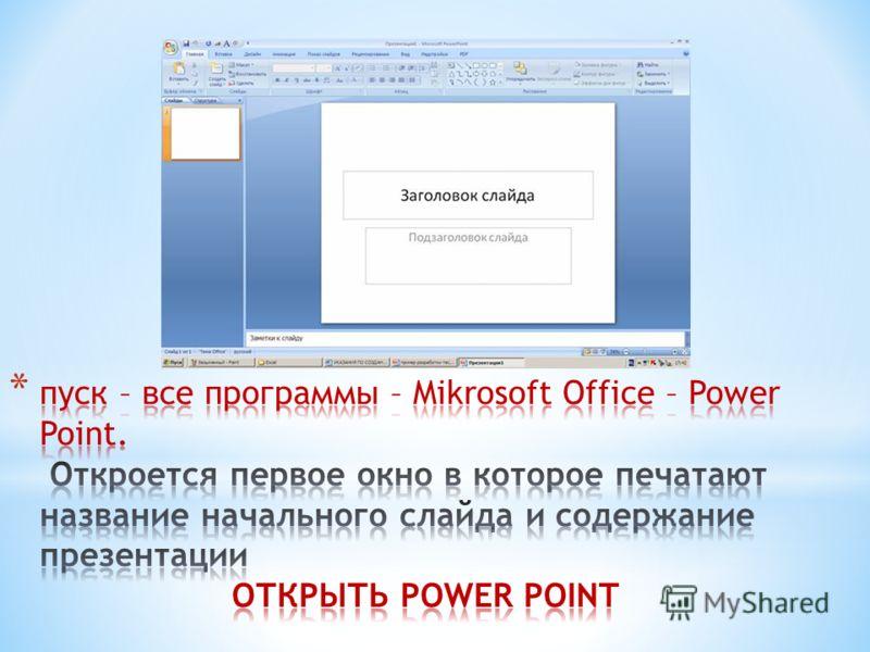 Этапы работы 1. Открыть Power Point и первый слайд Открыть Power Point и первый слайд 2. Выбор фона слайдов Выбор фона слайдов 3. Вставка текста и его форматирование Вставка текста и его форматирование 4. Вставка графических изображений и настройка В