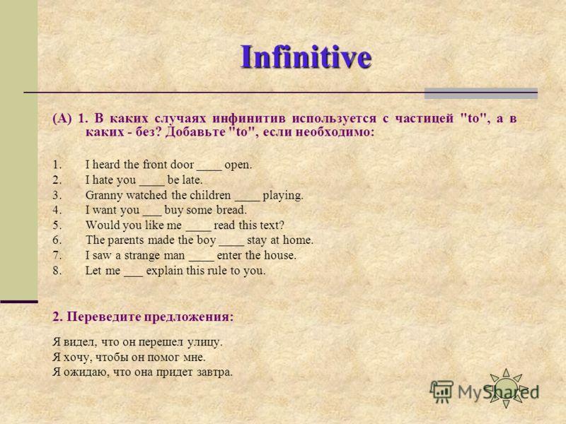 Infinitive (A) 1. В каких случаях инфинитив используется с частицей