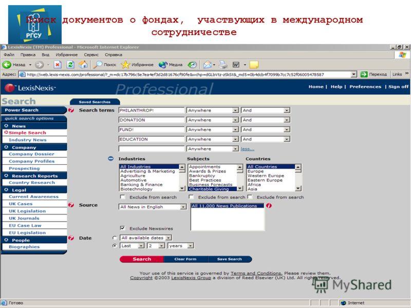 Поиск документов о фондах, участвующих в международном сотрудничестве