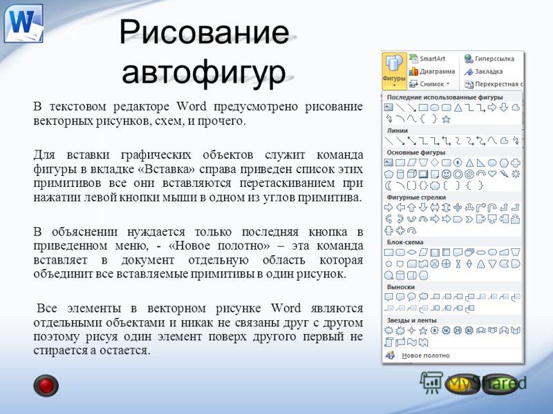 Рисование автофигур В текстовом редакторе Word предусмотрено рисование векторных рисунков, схем, и прочего. Для вставки графических объектов служит команда фигуры в вкладке «Вставка» справа приведен список этих примитивов все они вставляются перетаск