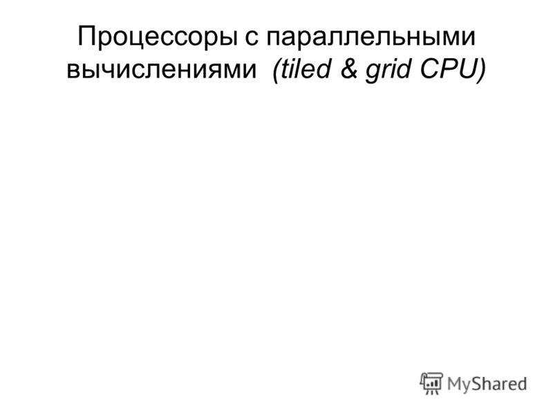 Процессоры с параллельными вычислениями (tiled & grid CPU)