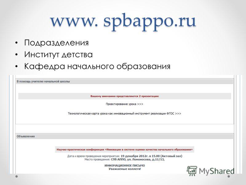 www. spbappo.ru Подразделения Институт детства Кафедра начального образования