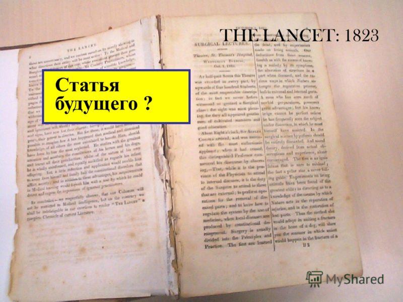 THE LANCET: 1823 Статья будущего ?