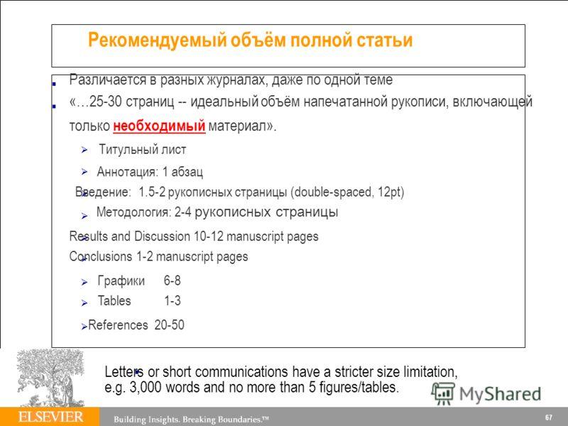 Рекомендуемый объём полной статьи Различается в разных журналах, даже по одной теме «…25-30 страниц -- идеальный объём напечатанной рукописи, включающей только необходимый материал». Титульный лист Аннотация: 1 абзац Введение: 1.5-2 рукописных страни