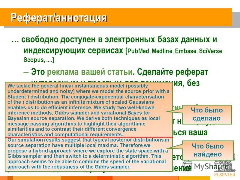42 … свободно доступен в электронных базах данных и индексирующих сервисах [ PubMed, Medline, Embase, SciVerse Scopus,....] – Это реклама вашей статьи. Сделайте реферат интересным и простым для понимания, без необходимости чтения всей статьи – Вы дол