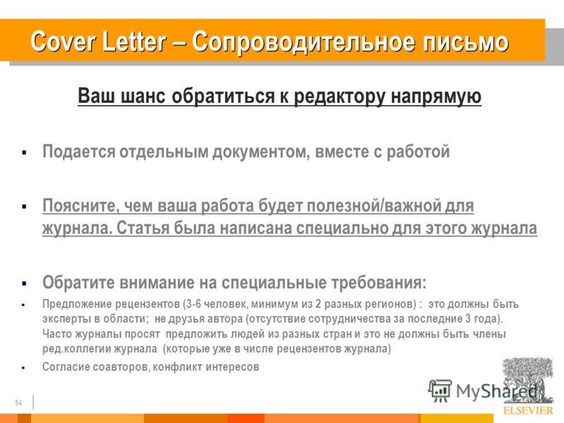 54 Cover Letter – Сопроводительное письмо Ваш шанс обратиться к редактору напрямую Подается отдельным документом, вместе с работой Поясните, чем ваша работа будет полезной/важной для журнала. Статья была написана специально для этого журнала Обратите