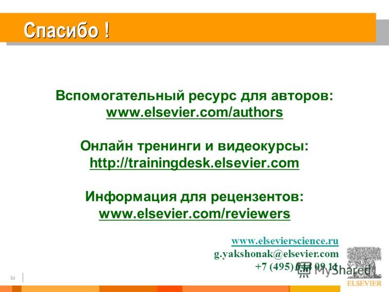 64 Спасибо ! Вспомогательный ресурс для авторов: www.elsevier.com/authors Онлайн тренинги и видеокурсы: http://trainingdesk.elsevier.com Информация для рецензентов: www.elsevier.com/reviewers www.elsevierscience.ru www.elsevierscience.ru g.yakshonak@