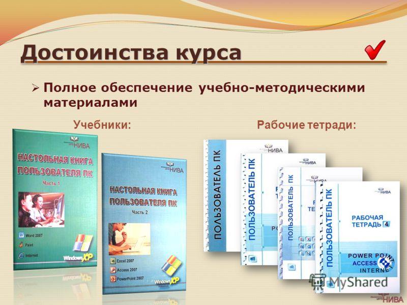 Достоинства курса Полное обеспечение учебно-методическими материалами Рабочие тетради:Учебники: