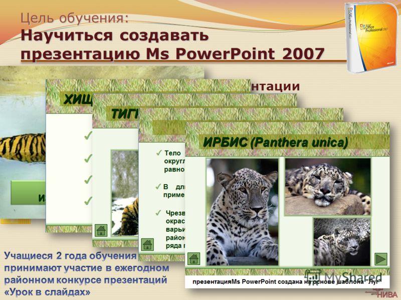 Цель обучения: Научиться создавать презентацию Ms PowerPoint 2007 Создавать простейшие презентации Работать с текстом, рисунками, схемами и диаграммами на слайдах Добавлять эффекты смены слайдов и анимации Добавлять интерактивные элементы управления,