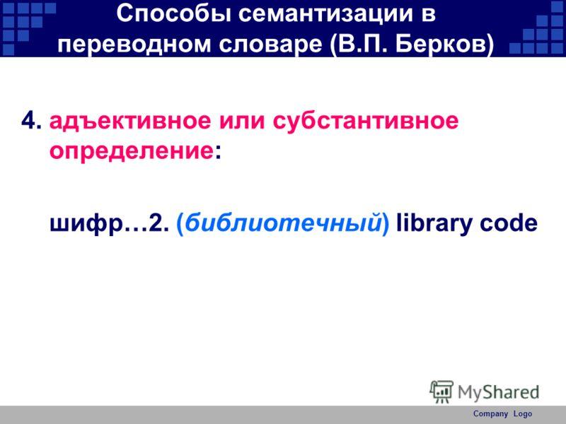 Company Logo Способы семантизации в переводном словаре (В.П. Берков) 4. адъективное или субстантивное определение: шифр…2. (библиотечный) library code
