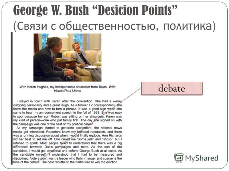 debate George W. Bush Desicion Points ( Связи с общественностью, политика )