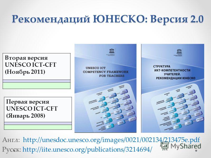 Ноябрь 2011г. Англ: http://unesdoc.unesco.org/images/0021/002134/213475e.pdf Русск: http://iite.unesco.org/publications/3214694/ Вторая версия UNESCO ICT-CFT (Ноябрь 2011) Рекомендаций ЮНЕСКО: Версия 2.0 Первая версия UNESCO ICT-CFT (Январь 2008)