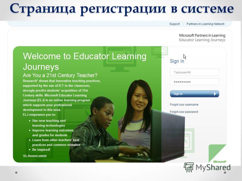 Страница регистрации в системе