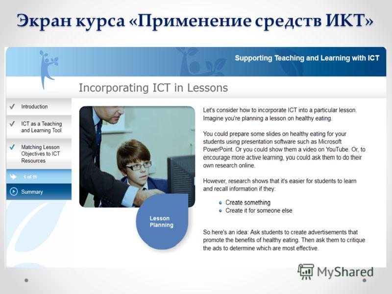 Экран курса «Применение средств ИКТ»