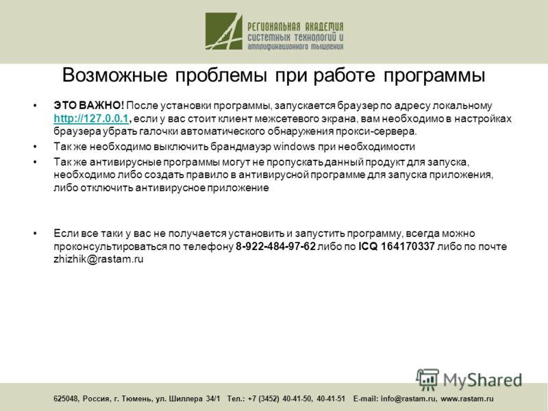 625048, Россия, г. Тюмень, ул. Шиллера 34/1 Тел.: +7 (3452) 40-41-50, 40-41-51 E-mail: info@rastam.ru, www.rastam.ru Возможные проблемы при работе программы ЭТО ВАЖНО! После установки программы, запускается браузер по адресу локальному http://127.0.0